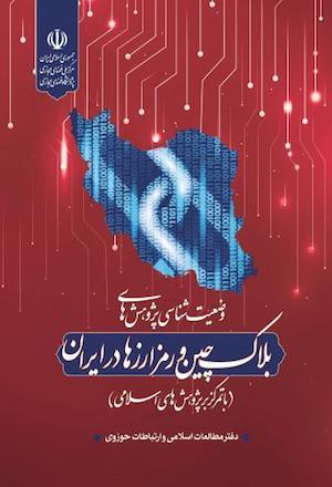 وضعیت شناسی پژوهشهای بلاکچین و رمزارزها در ایران (با تمرکز بر پژوهشهای اسلامی)