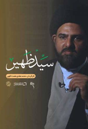 سید ظهیر