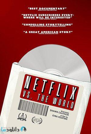 نتفلیکس در برابر دنیا Netflix vs. the World 92