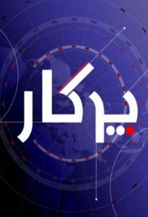 نقد و بررسی برنامه تلویزیونی پرگار از شبکه بی بی سی-۲
